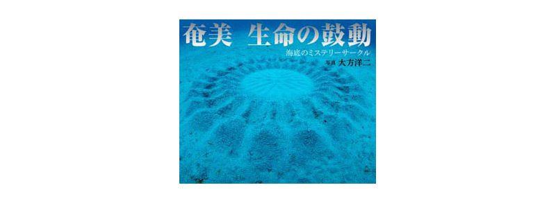 書籍「奄美 生命の鼓動 海底のミステリーサークル」奄美大島初の水中写真集