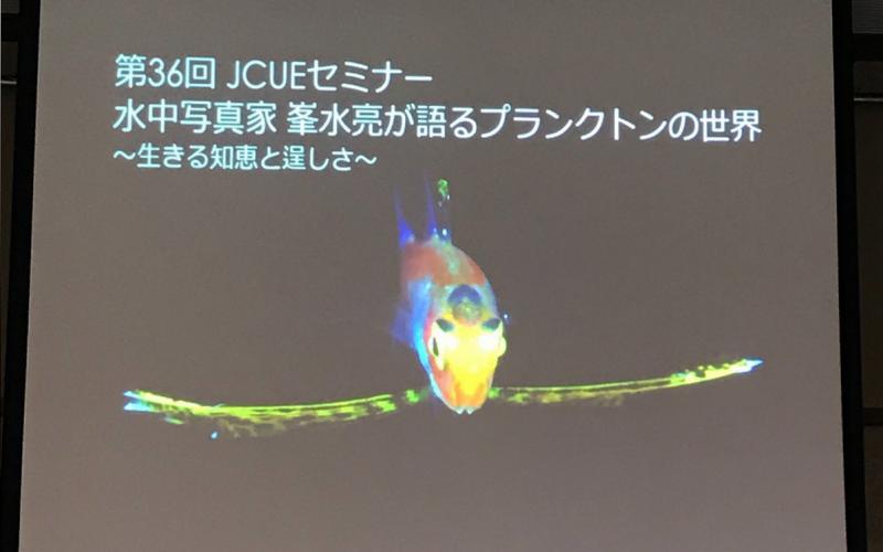 「峯水亮が語るプランクトンの世界」