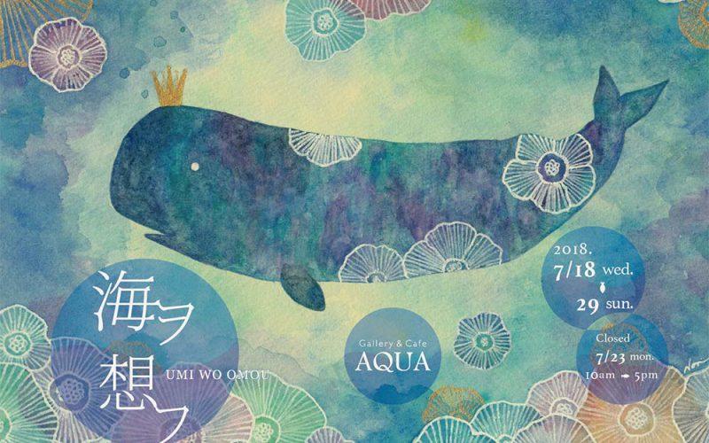 和歌山のカフェで海をテーマにした写真展「海ヲ想フ」
