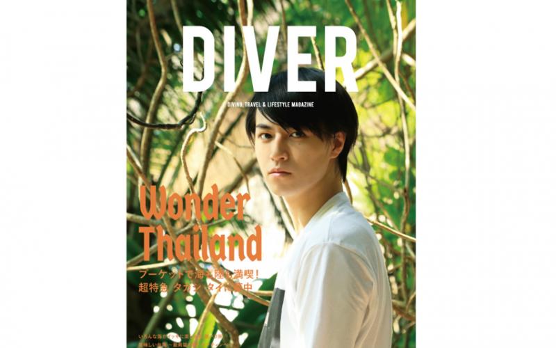 DIVER4月号 COVER&巻頭に《超特急 タカシ》が登場