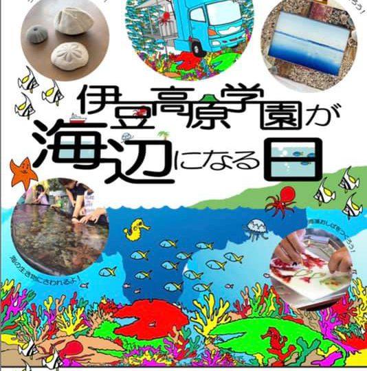 「海辺の環境教育フォーラム2019」参加者募集中