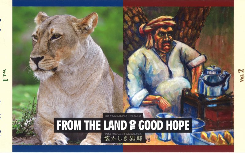 山形豪、山形洋一「FROM THE LAND OF GOOD HOPE」