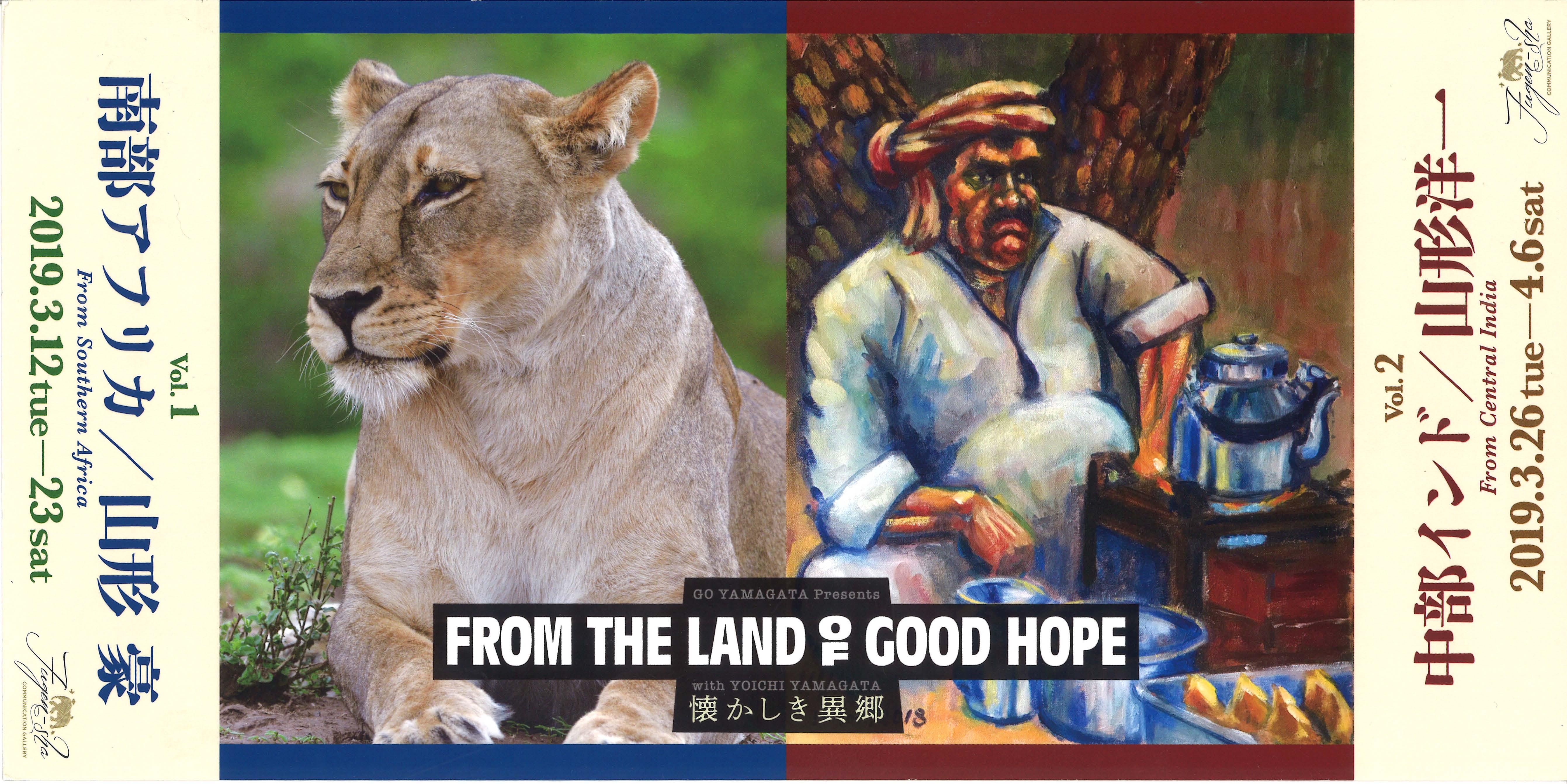 山形豪、山形洋一「FROM THE LAND OF GOOD HOPE」