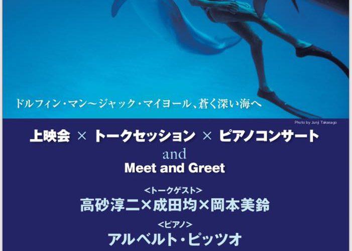 ドルフィン・マン〜ジャック・マイヨール、蒼く深い海へ 上映会開催