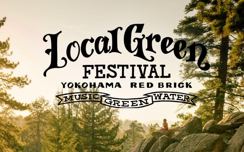Local Green Festival'19を開催