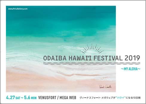 「お台場ハワイ・フェスティバル2019」