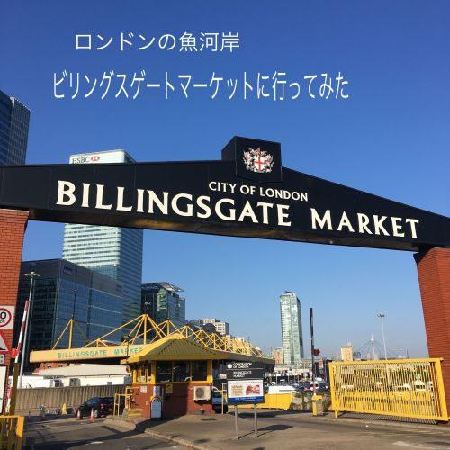 ロンドンの魚河岸 ビリングスマーケットに行ってみた!