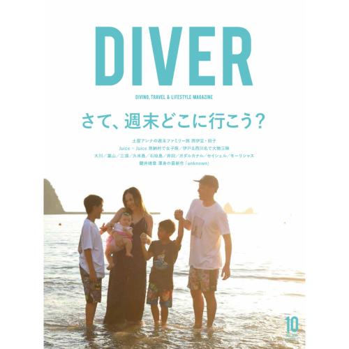 #DIVERMAG おすすめインスタグラマー6人をご紹介! vol.9