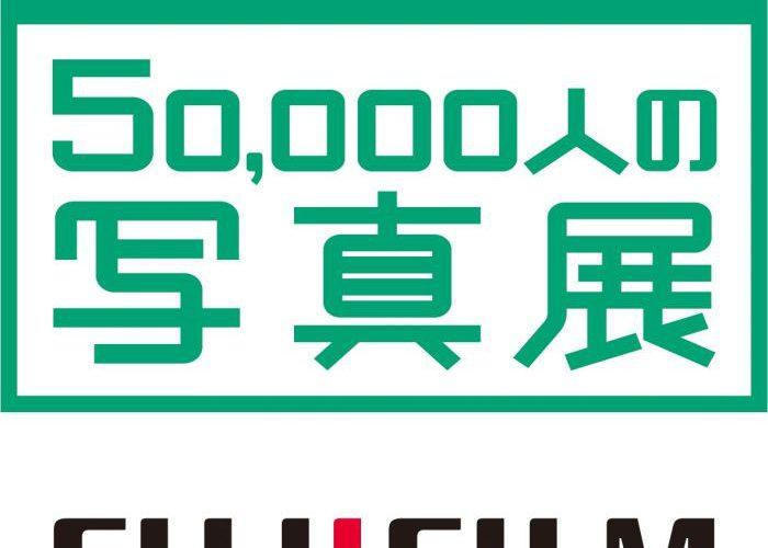 水族館にあなたの写真を展示しよう!「50,000人の写真展」