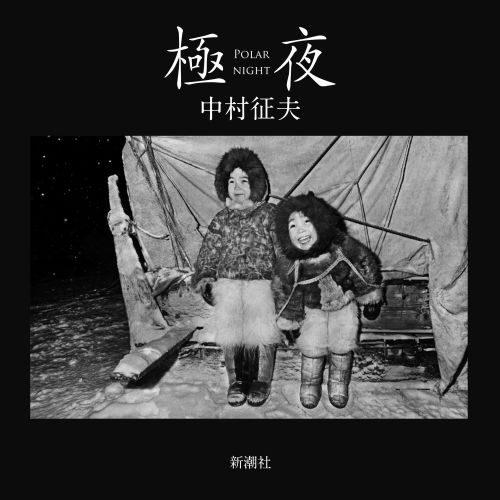 中村征夫最新写真集『極夜』 写真展も開催