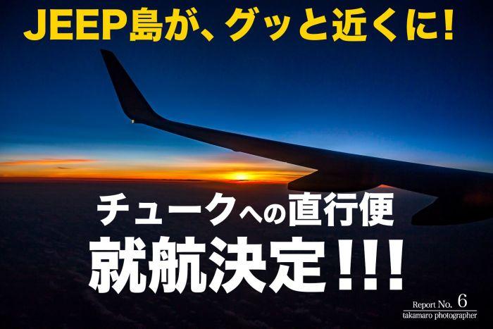 ジープ島が、グッと近くに! ニューギニア航空、直行便就航!!