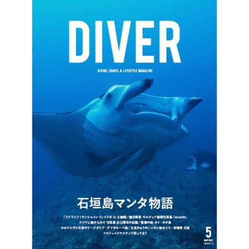 #DIVERMAG おすすめインスタグラマー6人をご紹介!vol.4