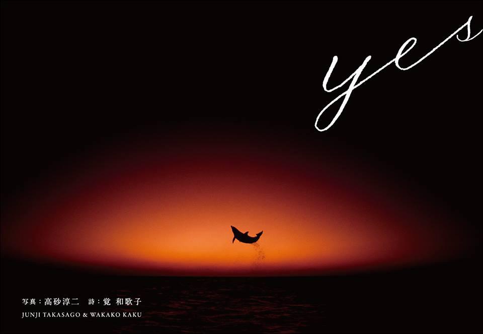 髙砂淳二×覚和歌子×佐藤克彦 写真と詞、音楽で描く『yes』 イベントが3月24日(木)に下北沢で開催