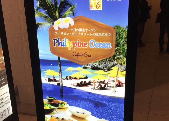 フィリピンリゾートの味を渋谷で! 1ヶ月限定「Philippine Ovean Cafe&Bar」オープン!