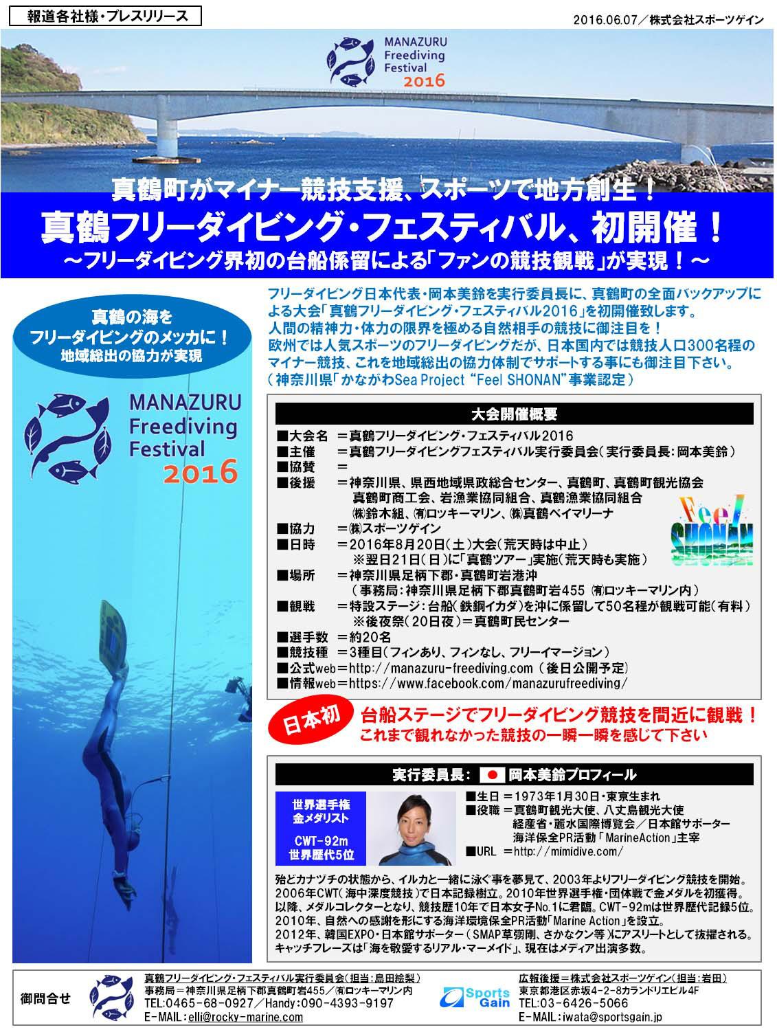 8/20「真鶴フリーダイビング・フェスティバル2016」初開