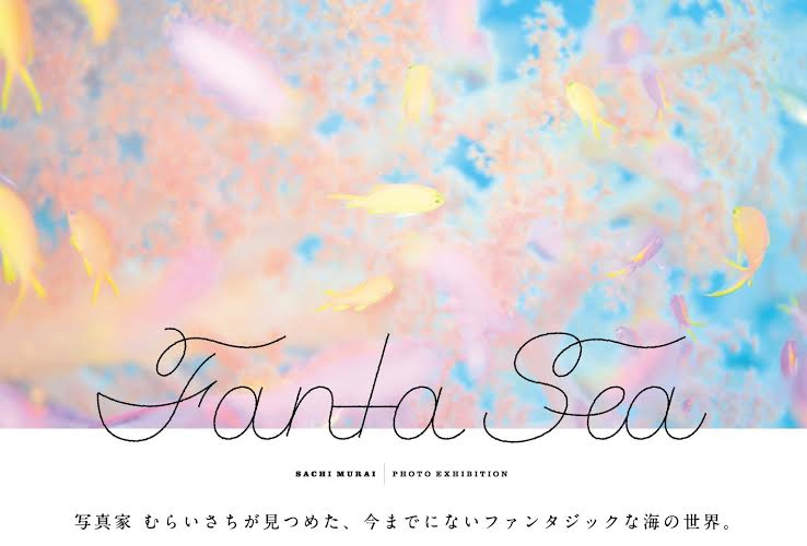 むらいさち写真展「FantaSea」が7月7日から開催
