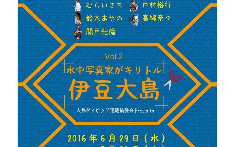 水中写真家がキリトル 伊豆大島 Vol.2 6/29〜8/30まで開催