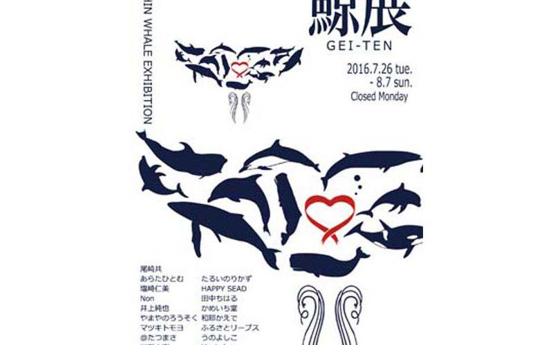 7/26から クジラとイルカの作品展「鯨展-GEI TEN-」和歌山で開催