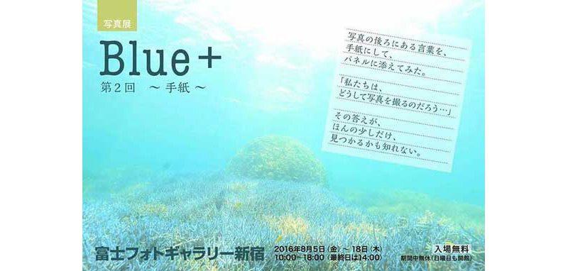本日から! 写真展「Blue+ 〜手紙〜」新宿で開催