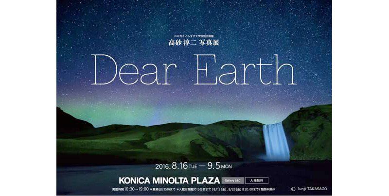 8/16から 高砂淳二写真展「Dear Earth」コニカミノルタプラザで開催
