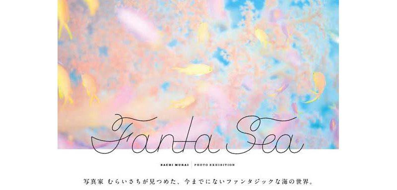 9/3〜 日本外国特派員協会で、むらいさち写真展「FantaSea」