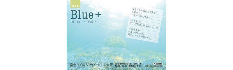 9月23日より、大阪で水中写真グループ展「Blue+」開催