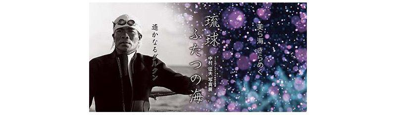 10/29〜 中村征夫写真展「琉球 ふたつの海」、コニカミノルタプラザにて