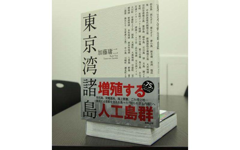 新刊「東京湾諸島」謎多き人工島に迫る!