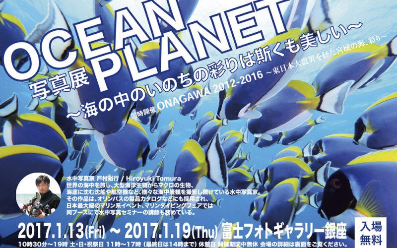 戸村裕行写真展「OCEAN PLANET ~海の中のいのちの彩りは斯くも美しい~」