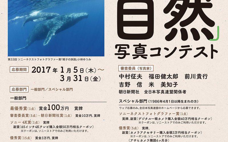 作品募集!日本の自然写真コンテスト