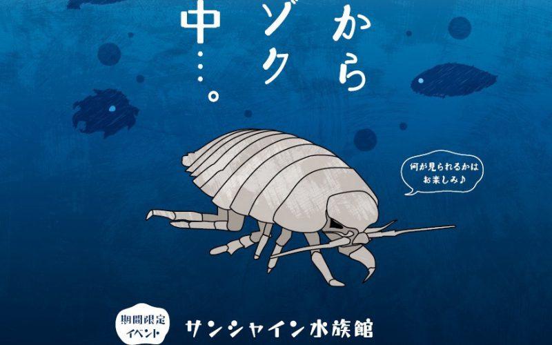 「ゾクゾク深海生物」サンシャイン水族館で開催