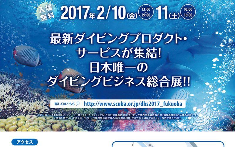 ダイビングビジネス総合展「DIVE BIZ SHOW2017 inFukuoka」