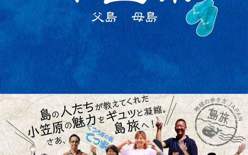 「地球の歩き方JAPAN 島旅08 小笠原 父島 母島」