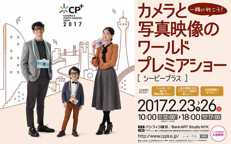 総合的カメラ映像ショー「CP+2017」