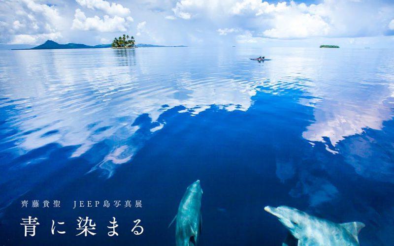 JEEP島写真展「青に染まる」