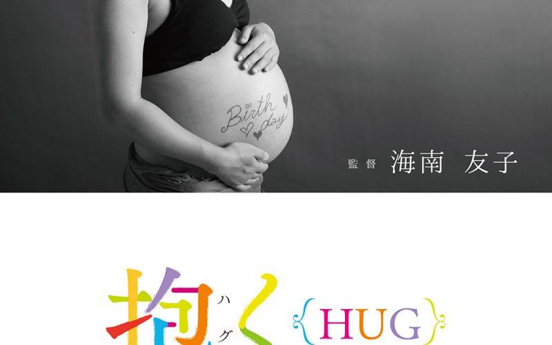 ドキュメンタリー作品「抱く{HUG}」上映会