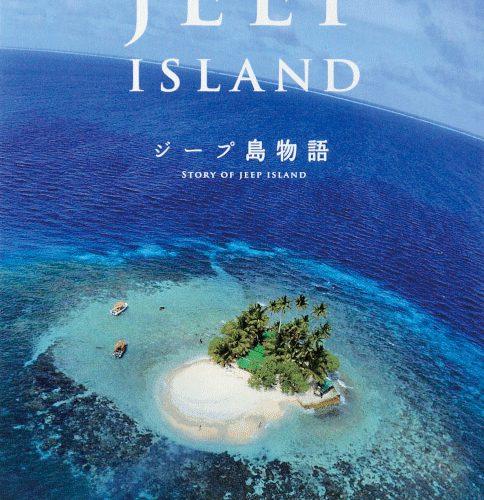 書籍 ジープ島物語「THE STORY OF JEEP ISLAND」