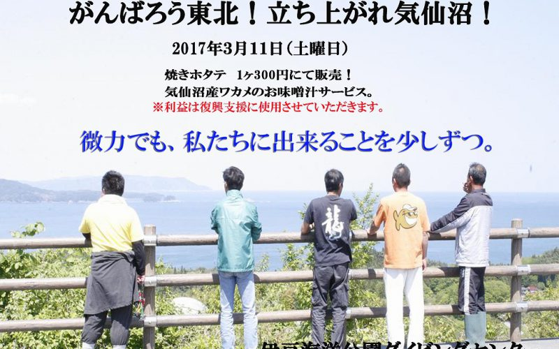 IOPで東日本大震災復興支援イベント