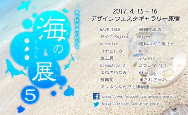 海系雑貨展示販売会「海の・・・展5」