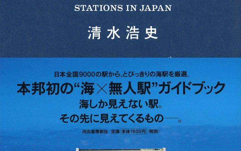 書籍「海駅図鑑 海の見える無人駅」