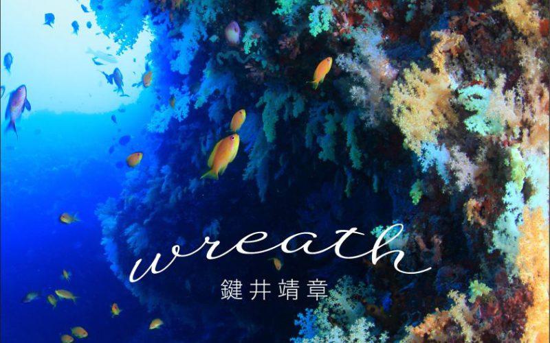 鍵井靖章、モルディブ最新写真集「wreath」