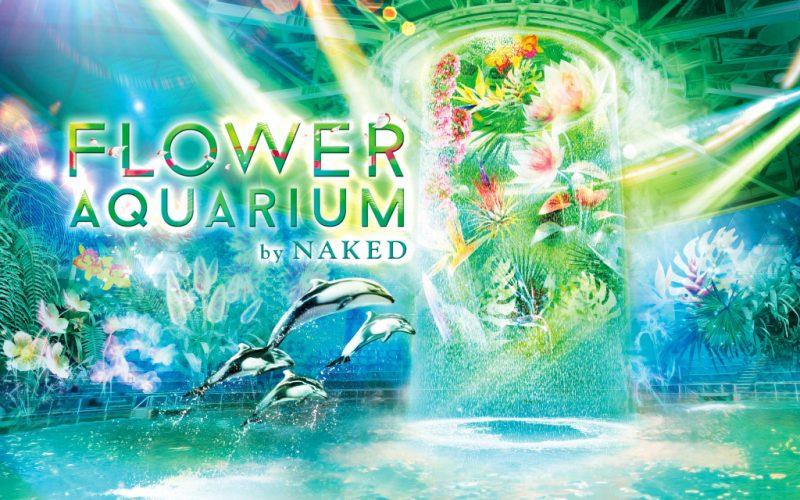 アクアパーク品川「FLOWER AQUARIUM by NAKED」
