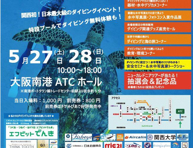ダイビングフェスタ大阪2017 5月27日、28日に開催!