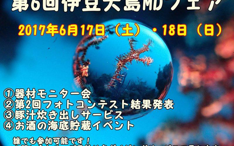 伊豆大島MDフェア