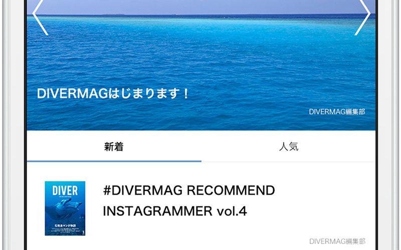 新サイト DIVERMAGスタート!