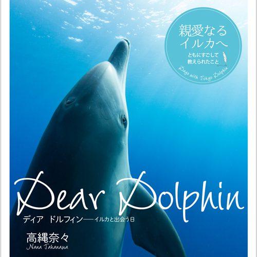 書籍「Dear Dolphin ーイルカと出会う日」