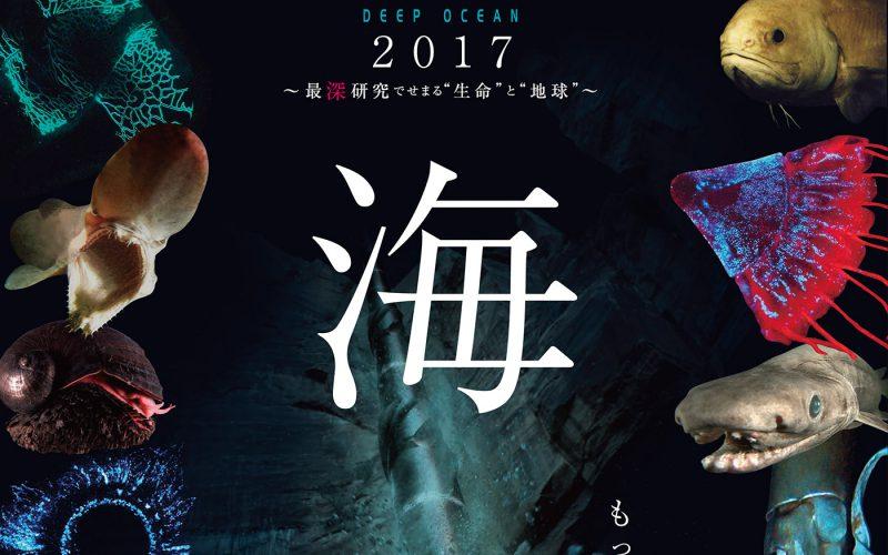 国立科学博物館で「深海2017」開催