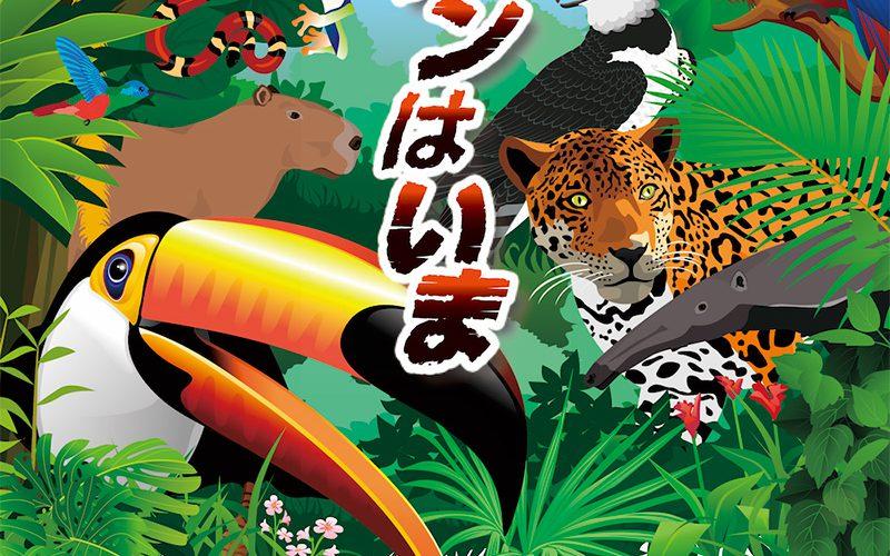 企画展「アマゾンはいま」 群馬県立自然史博物館にて開催