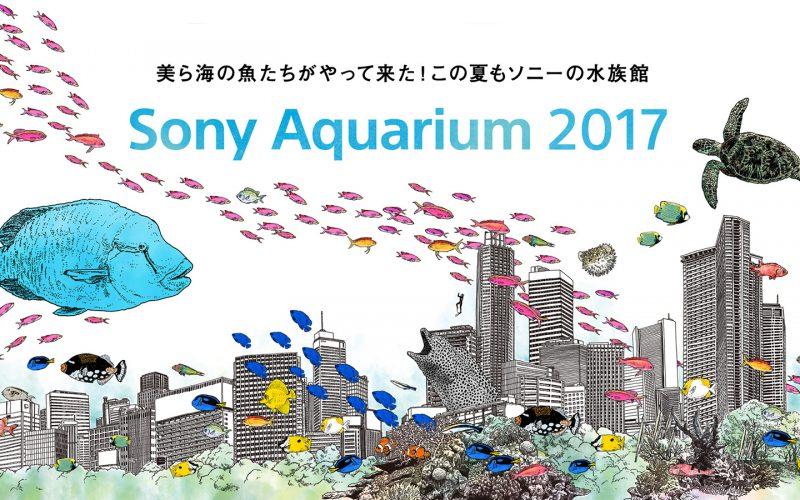 SonyAquarium2017