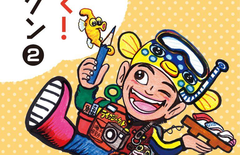 書籍「ギョギョギョ!おしえて!さかなクン2」